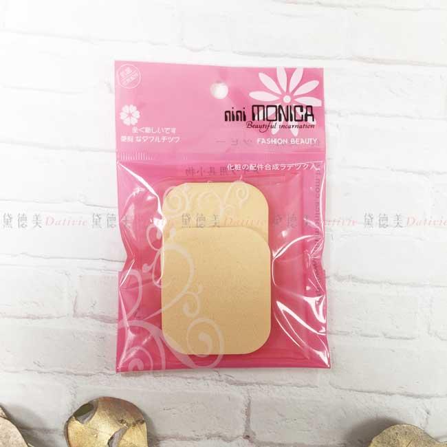 四角粉撲 2入組 化妝用具 配件 粉餅