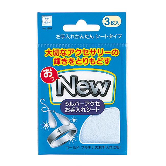 拭銀布 3入組 飾品擦拭布 洗銀布 日本進口