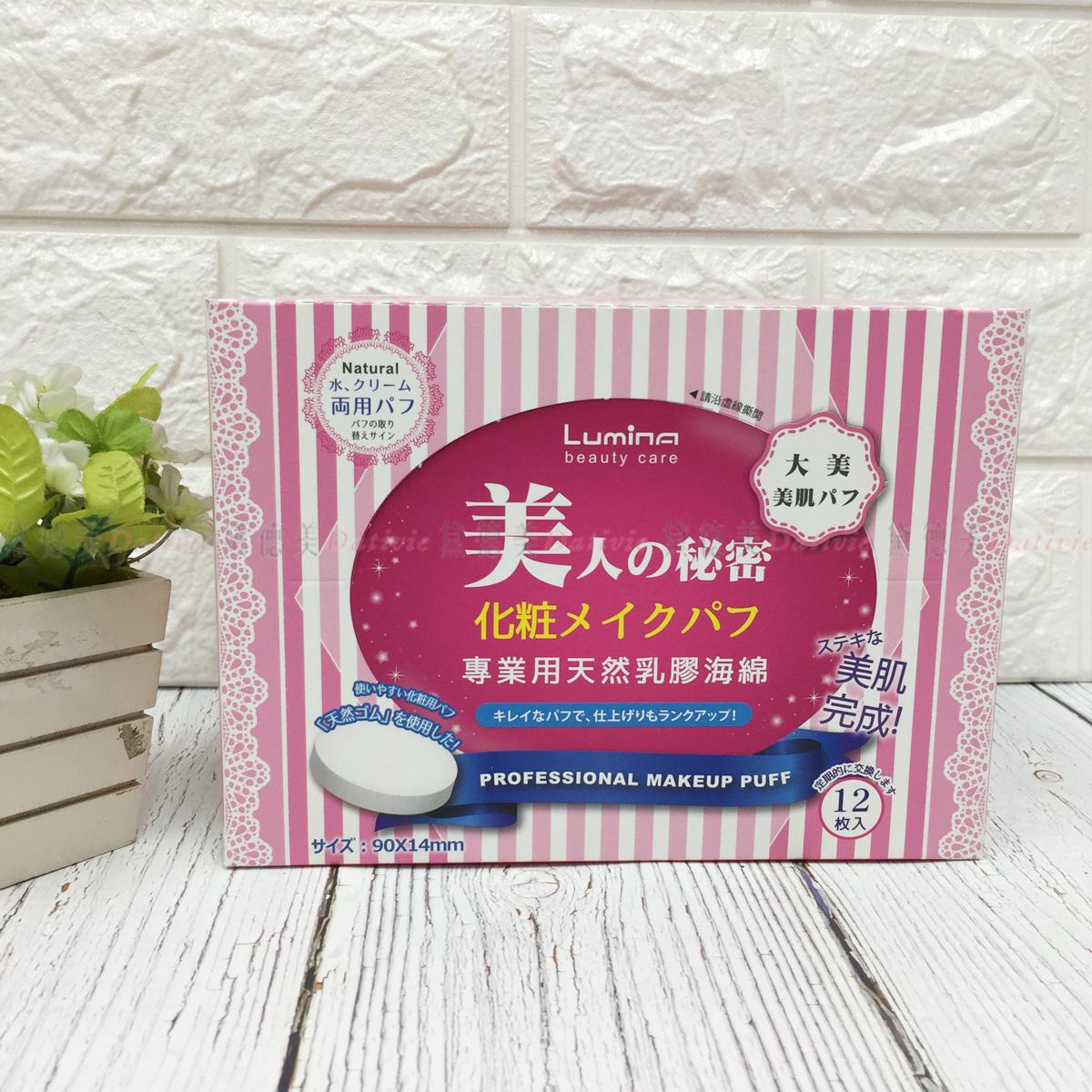 大圓化妝海綿 盒裝12入 專業用天然乳膠海綿 美妝工具