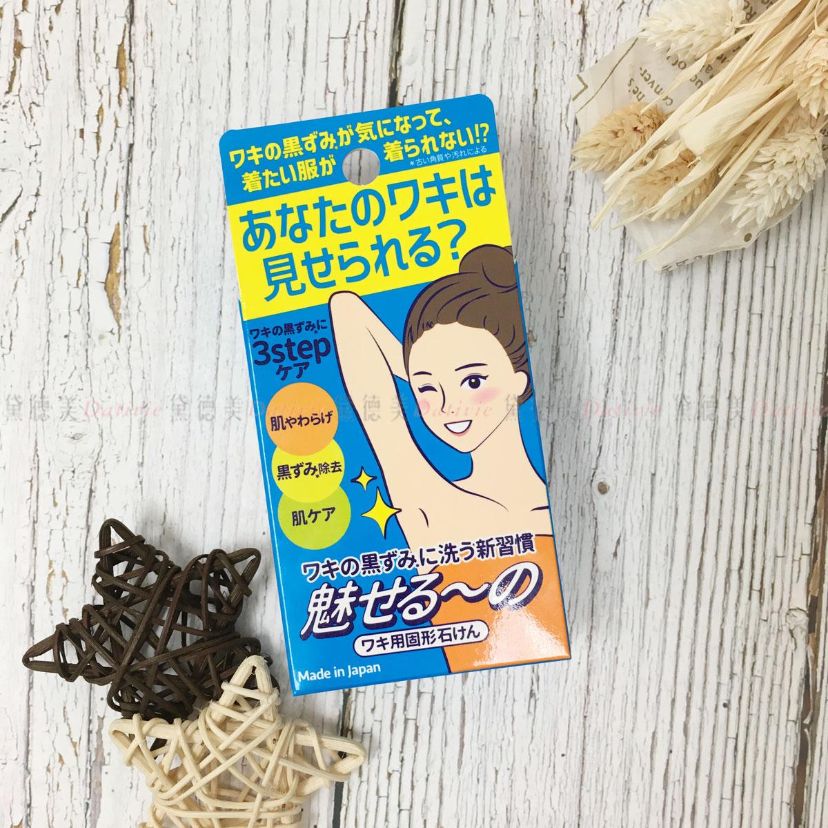 Pelican 腋下去角質美白皂 去角質 日本進口