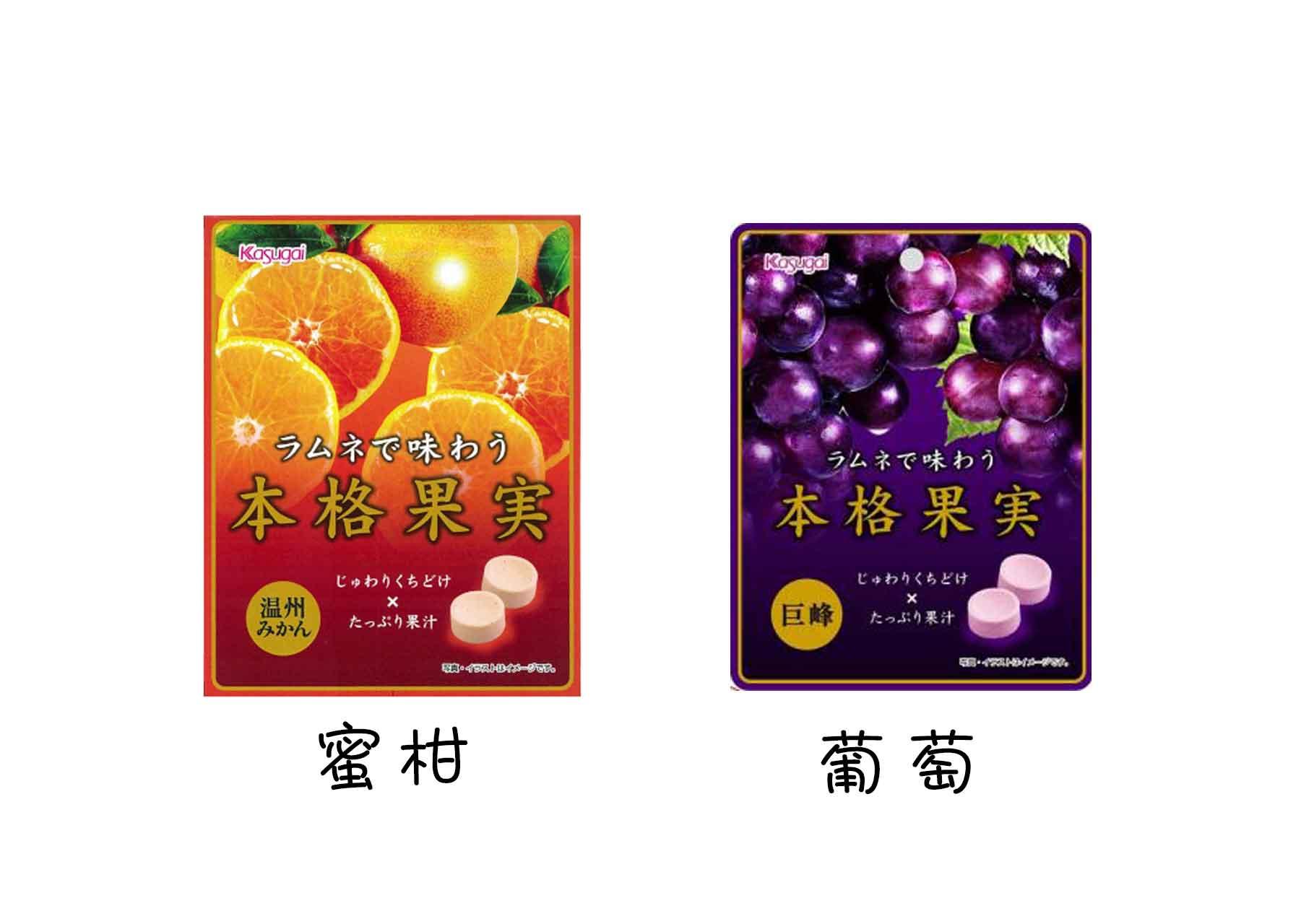 春日井本格汽水糖 零食 糖果 日本進口 兩款
