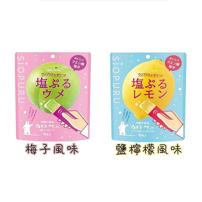 果凍 梅子 鹽檸檬  零食 日本進口