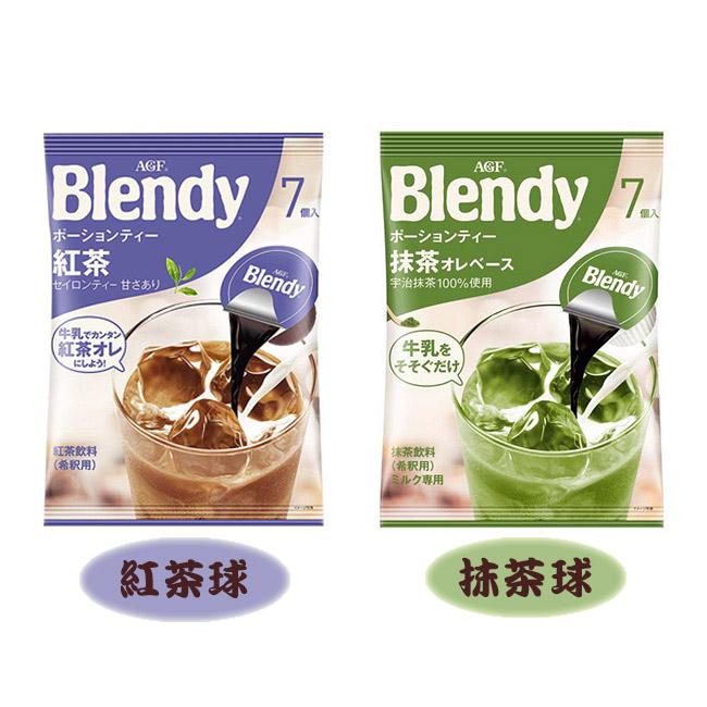 紅茶球 抹茶球(稀釋用) AGF Blendy 2款 7個入 126ml 140ml 日本製造進口