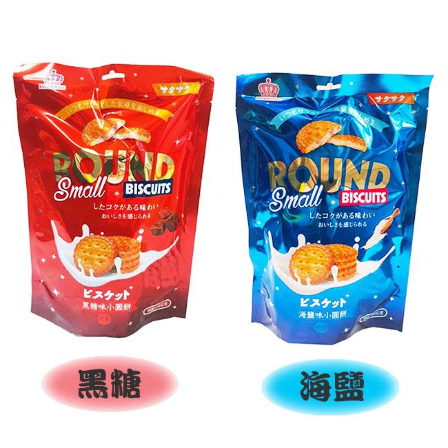 小圓餅 日日旺 黑糖味 海鹽味 2款 200g 馬來西亞製造進口