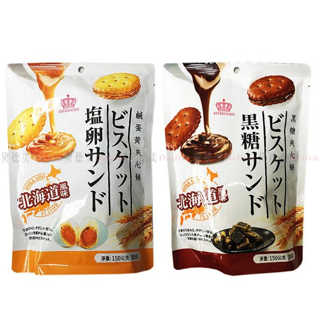 夾心餅 日日旺 鹹蛋黃 黑糖 2款 150g 小圓餅 餅乾 馬來西亞製造進口