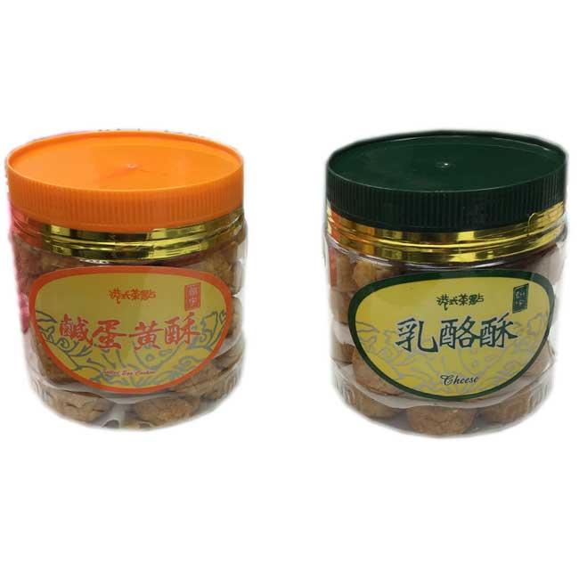 乳酪酥 港式茶點 起士酥 鹹蛋黃酥 250g 馬來西亞製造進口