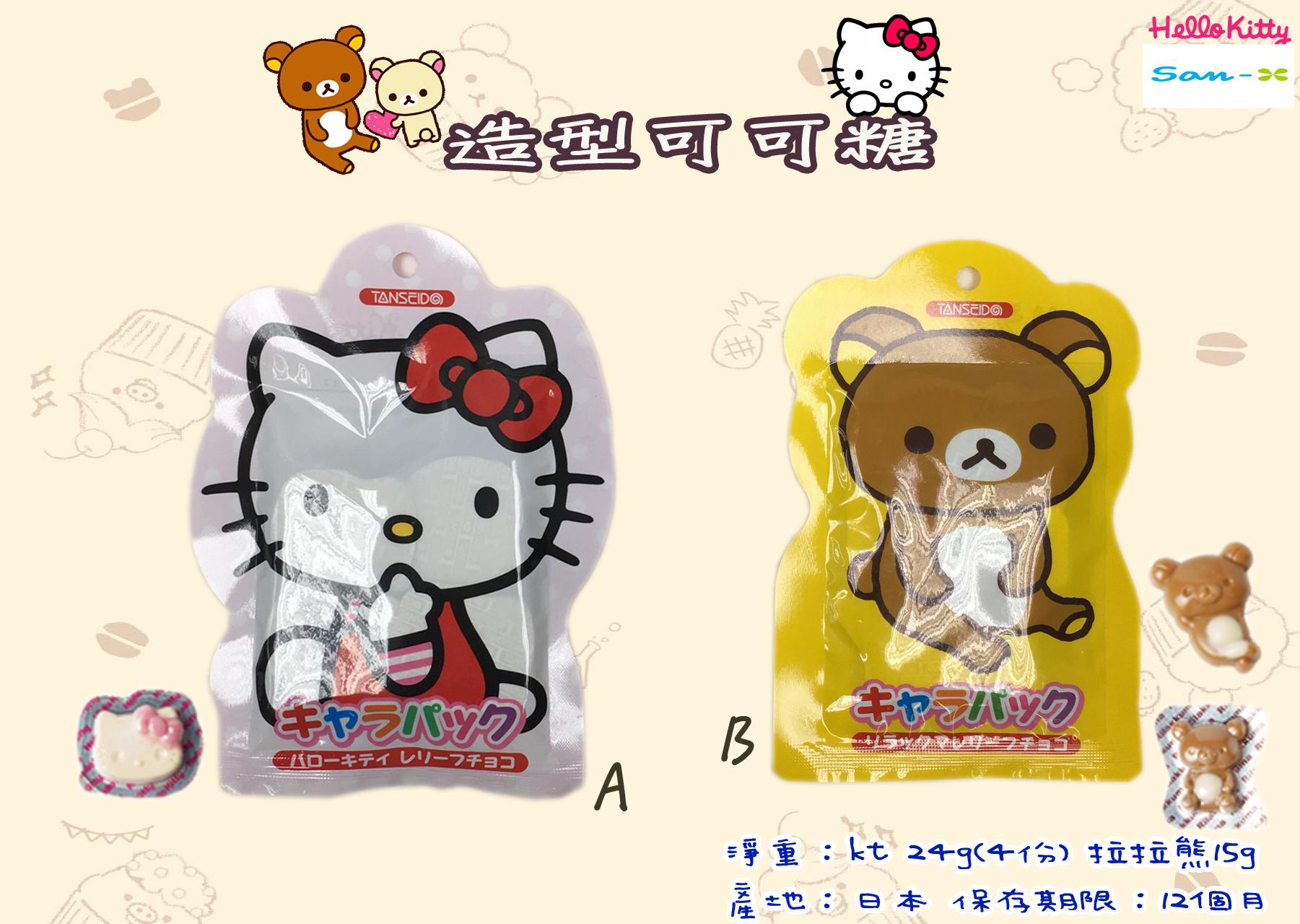 造型可可糖 KITTY 懶懶熊 巧克力 大臉造型 日本進口