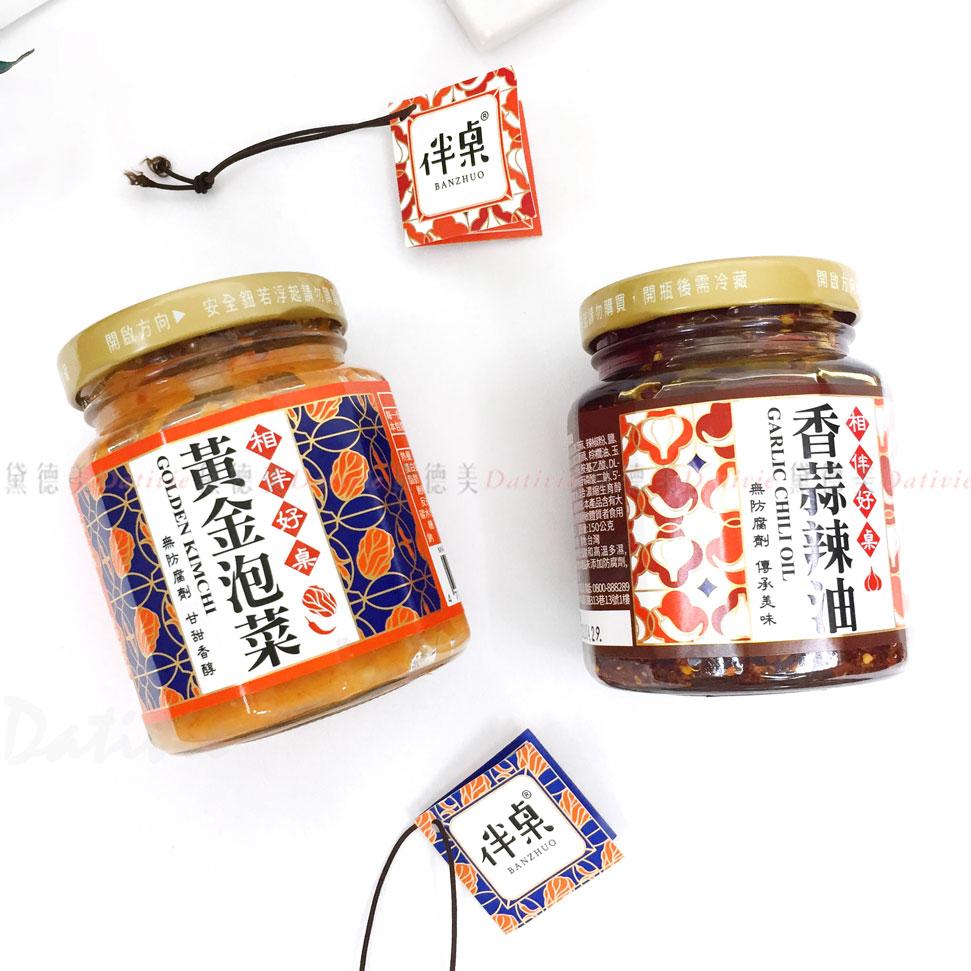 金泡菜 香蒜辣油-相伴好桌 伴桌 BANZHUO 台灣製造