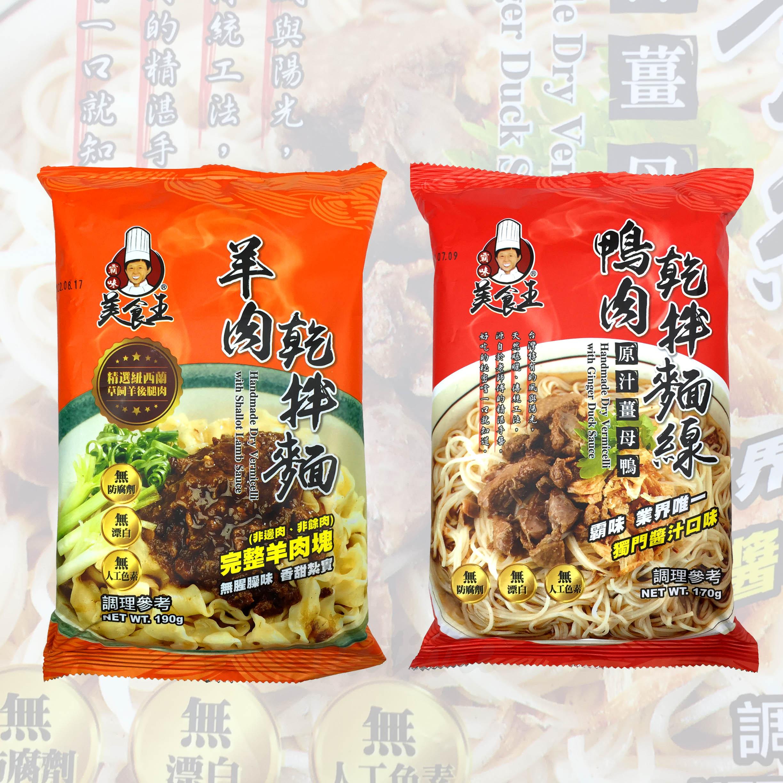 羊肉乾拌麵 鴨肉乾拌麵線 190g-霸味美食王 台灣製造