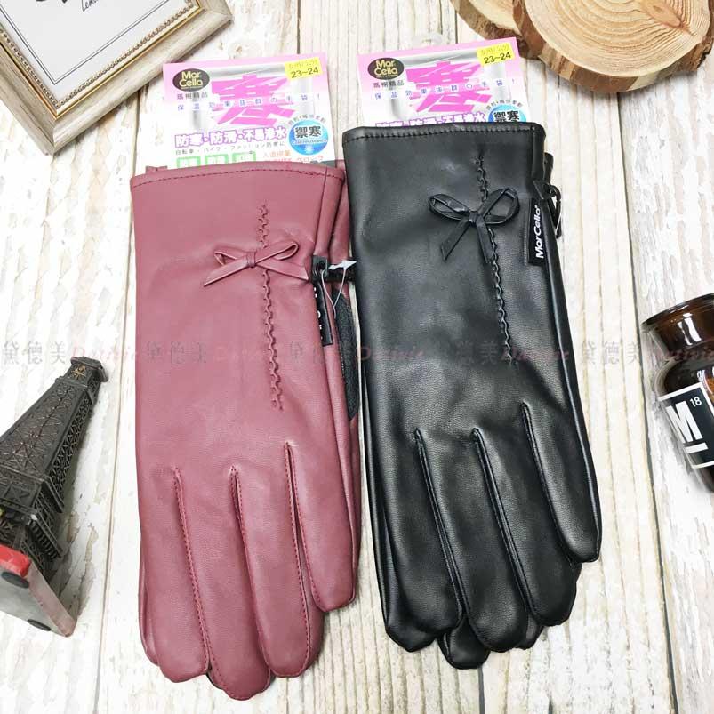 皮手套 防寒 防滑 素色 蝴蝶結 扣環 內刷毛 保暖 2色 手套(女用)