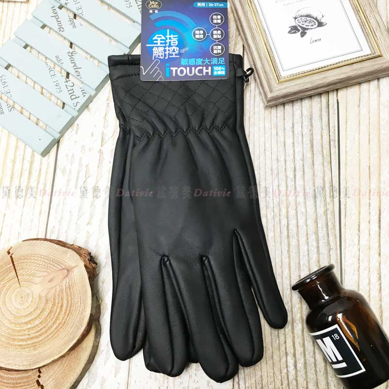全指觸控皮手套 防寒 素色 格菱紋 扣環 內刷毛 保暖 黑色 手套(男用)
