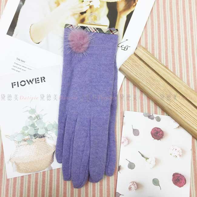 進口羊毛手套 素色素面 水貂毛球裝飾 格紋 保暖 薰衣草紫 手套