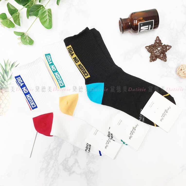 襪子 長襪 英文字母 撞色 個性 3款 韓國襪