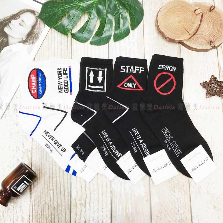 襪子 長襪 英文字母 符號 運動系列 5款 韓國襪