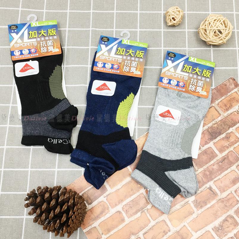 襪子 瑪榭精品 加大 抑菌 護跟 機能襪 XL 三款