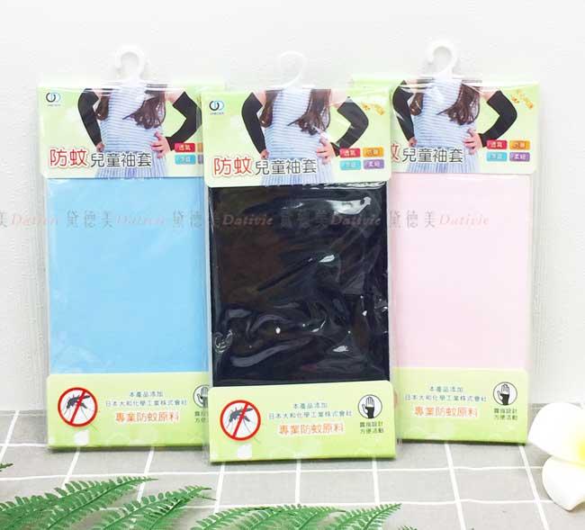 袖套 兒童防蚊露指袖套 透氣 防曬 涼感 柔細