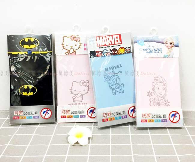 袖套 卡通兒童防蚊露指袖套 Hello Kitty 蝙蝠俠 復仇者聯盟 冰雪奇緣 正版授權