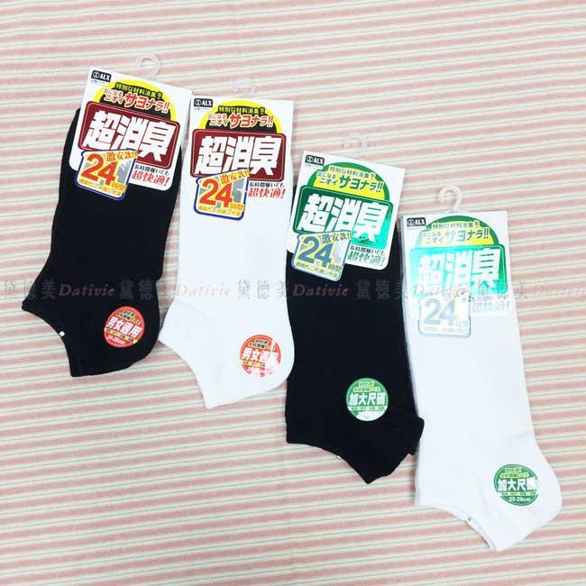 襪子 抗菌防臭 激安款 黑白 加大尺碼 男女適用 船型襪