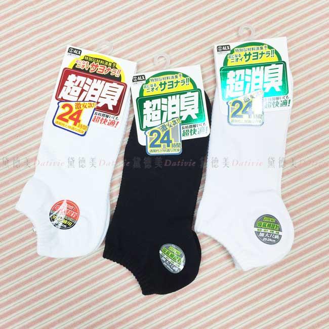 襪子 超消臭 男女適用 黑白 導氣網 船型襪