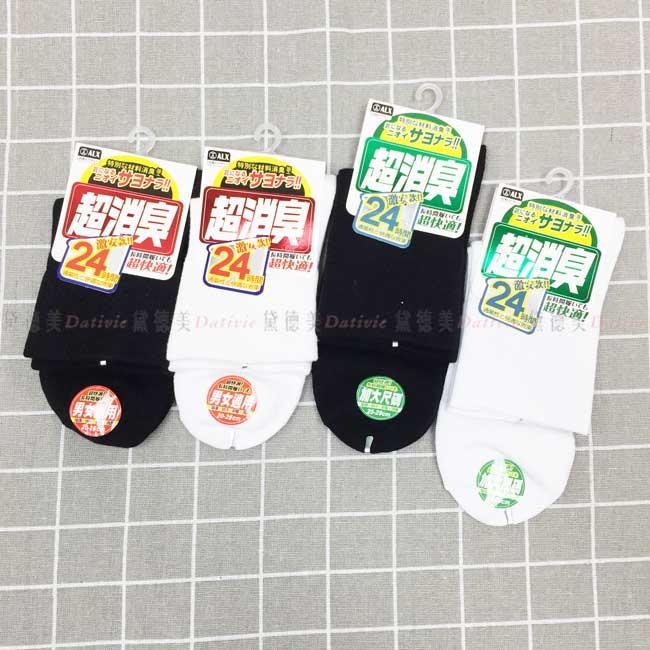 無痕襪 消臭 加大尺碼 男女適用 黑白 半統襪