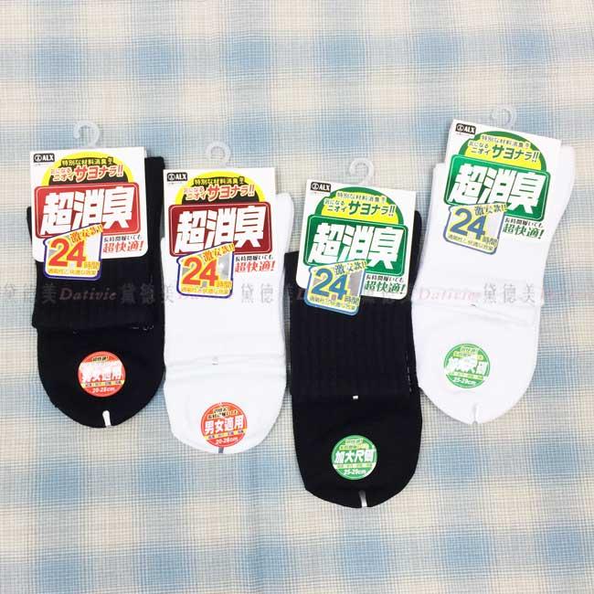 1/2襪 抗菌消臭 男女適用 黑白 加大尺碼 半統襪