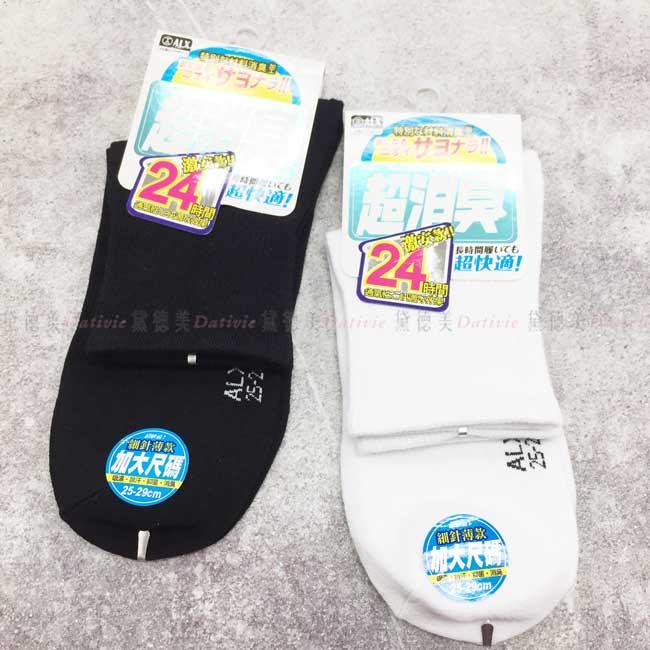 細針薄款除臭襪 加大尺碼 黑白 25~29cm 半統襪