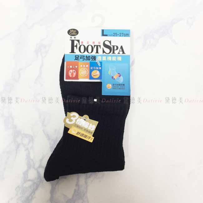 襪子 機能襪 L 25~27cm 透氣 足弓加強 瑪榭MarCella 人體工學 透氣網 成人襪