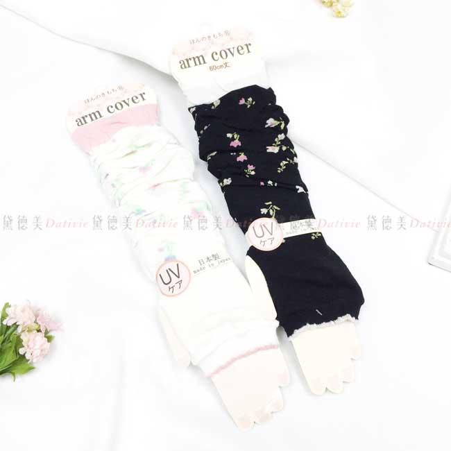 防曬袖套 花 兩色 arm cover 露指防曬手套 日本製
