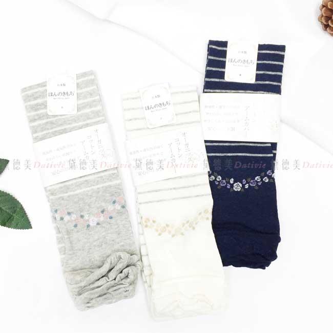 防曬袖套 條紋 花 棉袖套 日本製