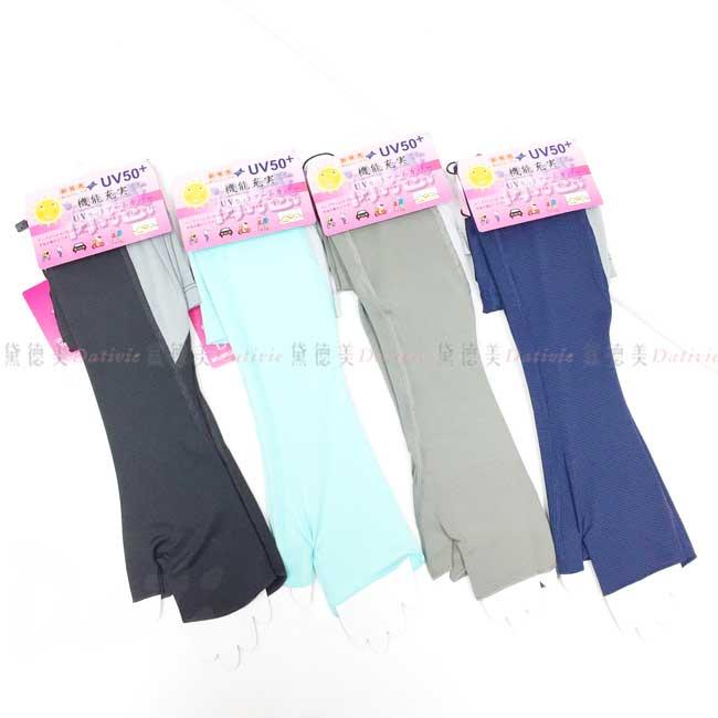 防曬袖套 抗UV袖套 日本製