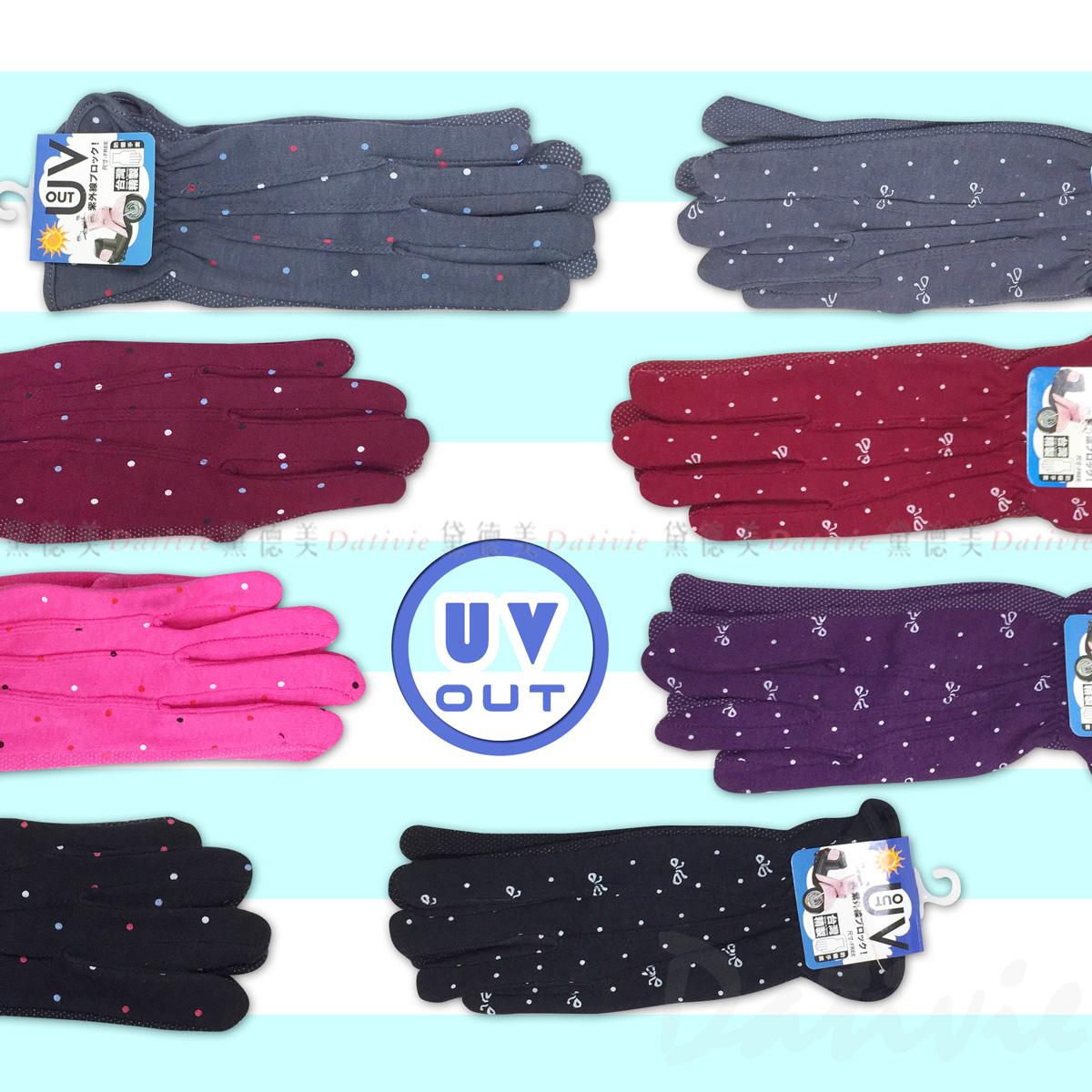 抗UV防曬止滑手套 4款多色 防曬手套