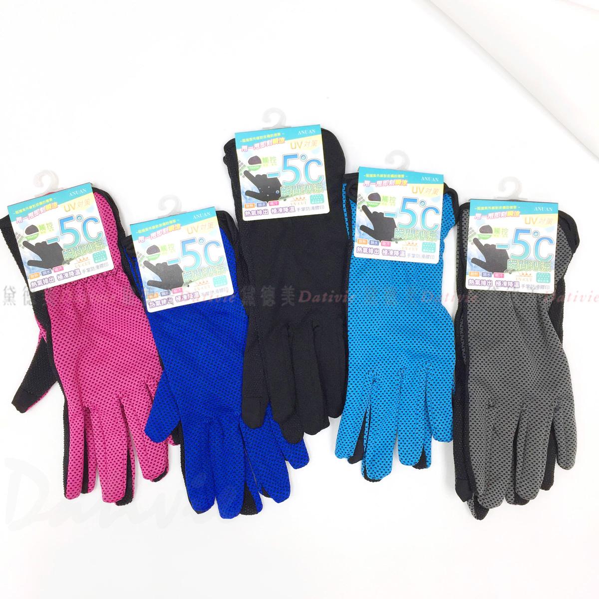 冰涼觸控止滑手套 吸汗 本之豐 手掌防滑膠印