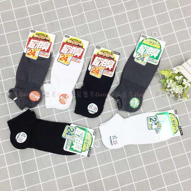 超消臭輕壓力氣墊襪 男女適用 白灰黑 四尺寸 襪子 台灣製