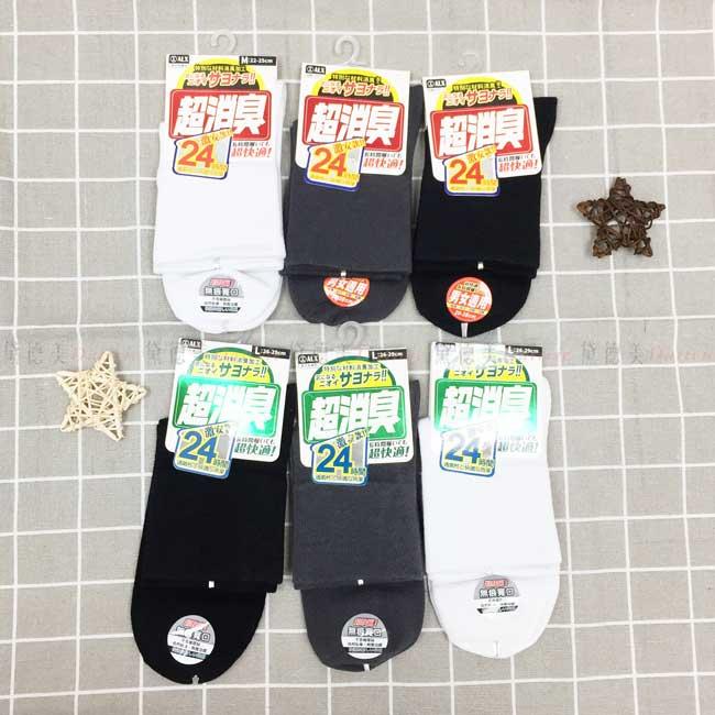 超消臭無痕寬口襪 1/2襪 白灰黑 襪子 台灣製