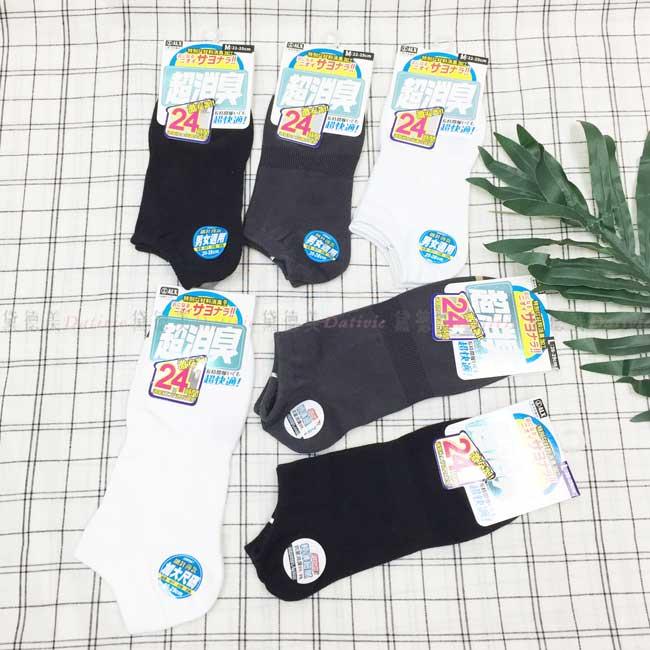 超消臭薄款船襪 細針織款 白灰黑 襪子 台灣製