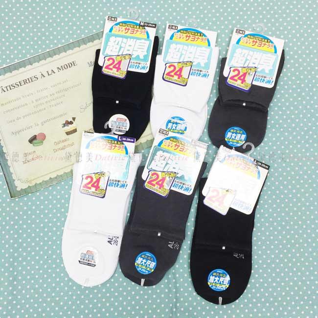 超消臭薄款1/2襪 黑灰白 襪子 台灣製