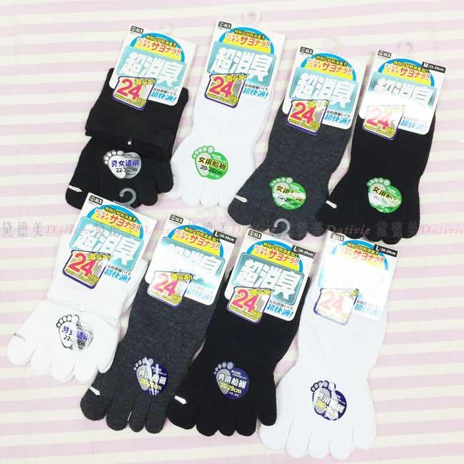 超消臭細針五指襪 男女適用 腳趾襪 襪子 白灰黑 台灣製