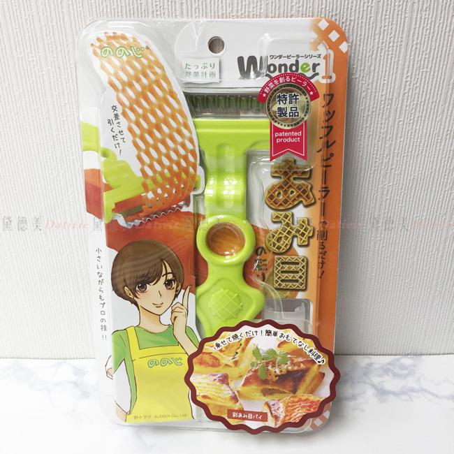 波浪刀 格紋刀 刨刀 生活小物 廚房用品 日本進口