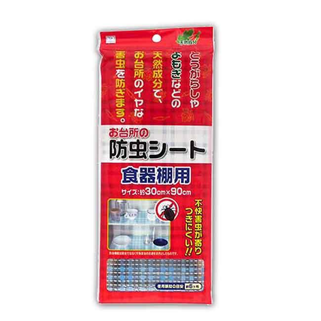 防蟲食器棚 食器棚用 櫥櫃用 日本製