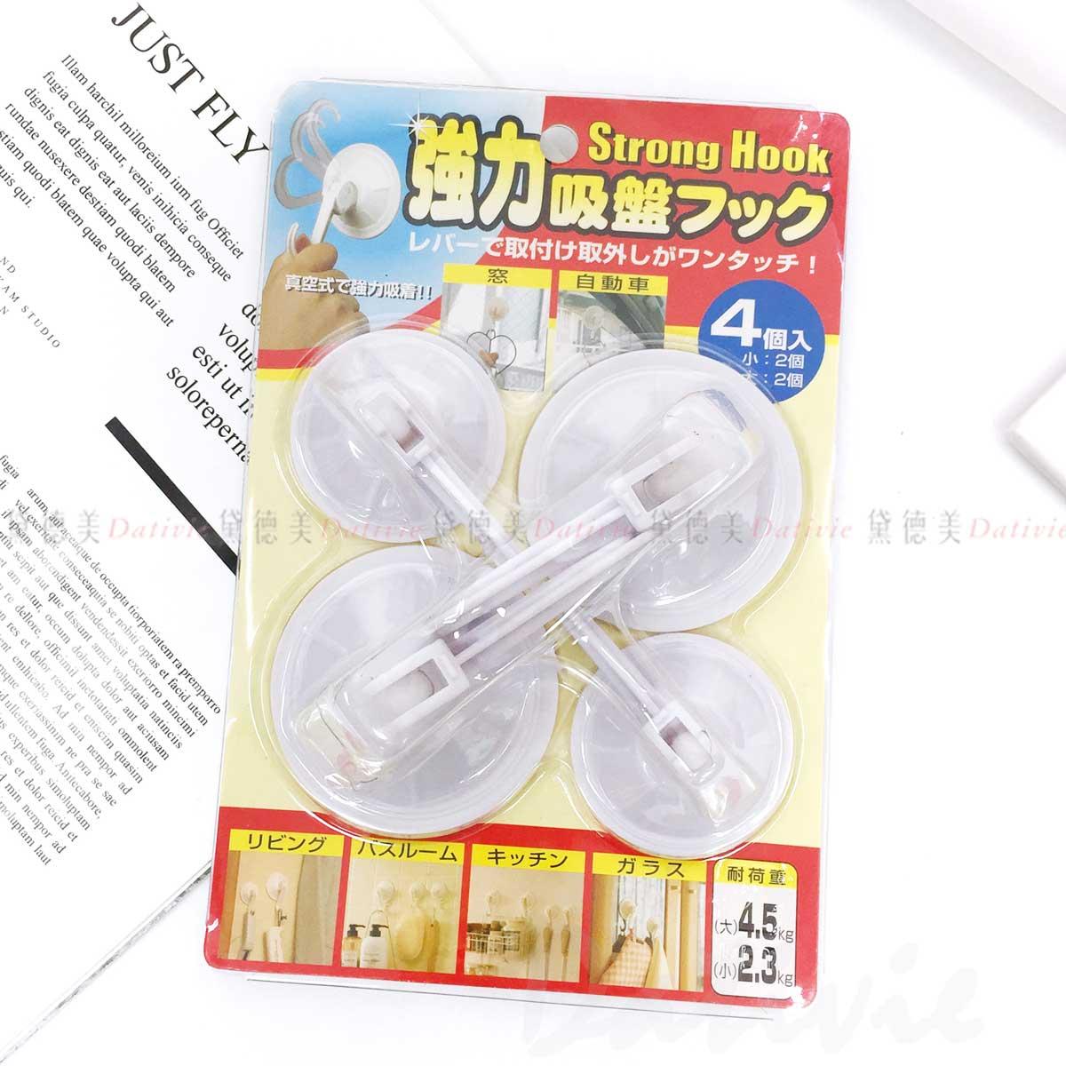 強力吸盤 4入-STRONG HOOK トルネ TORUNE 日本進口正版授權